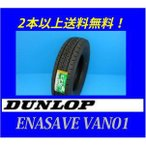 155R12 6PR エナセーブ VAN01 ダンロップ バンラジ