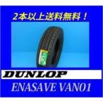 145R13 6PR エナセーブ VAN01 ダンロップ バンラジ