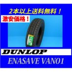 【激安価格!!】165R13 6PR エナセーブ VAN01 ダンロップ バンラジ