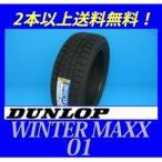 225/50R18 95Q ウインターMAXX 01 ダンロップ スタッドレスタイヤ