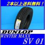 185R14 6PR ダンロップ ウインターマックス SV01 バン用スタッドレスタイヤスタッドレスタイヤ