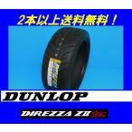 225/40R18 88W ディレッツァ ZII スタースペック 86 ダンロップ スポーツタイヤ 【メーカー取り寄せ商品】