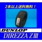 195/55R15 85V ディレッツァ ZIII ダンロップ ハイグリップスポーツタイヤ