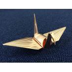銅折鶴シリーズ 匠の技建築板金 銅折鶴 小 単体