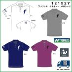 YONEX(ヨネックス)スタン・ワウリンカ シルエット ポロシャツ 受注会限定 UNI ユニ ポロシャツ 12152Y