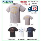 期間限定!YONEX  ヨネックス 数量限定 ユニ ドライTシャツ 16250Y