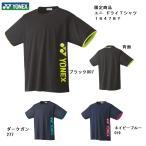 16478Y YONEX ヨネックス UNI ドライTシャツ 受注会限定 メール便利用で国内2着まで送料250円