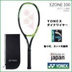 ショッピングヨネックス YONEX ヨネックス 硬式テニスラケット  Eゾーン100 EZONE100 17EZ100
