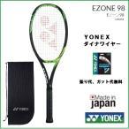 YONEX ヨネックス 硬式テニスラケット  Eゾーン98 EZONE98 17EZ98