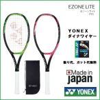 YONEX ヨネックス 硬式テニスラケット Eゾーンライト EZONE LITE 17EZL