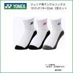 ショッピングヨネックス YONEX  ヨネックス ジュニア用ソックス3足セット 19131JY  メール便なら国内どこでも1セット送料250円