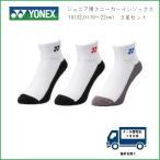 YONEX ヨネックス スニーカーインソックス3足セット ジュニア用 19132JY