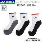 ヨネックス YONEX  メンズアンクルソックス3足セット 19143Y 25-28cm ホワイト 足底カラー靴下 限定商品