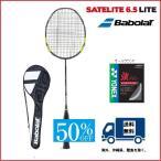 BABOLAT バボラ バドミントン ラケット サテライト 6.5 ライト SATELITE 6.5 LITE 602225