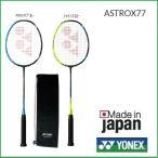 YONEX ヨネックス バドミントンラケット アストロクス77 ASTROX77
