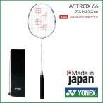 YONEX ヨネックス バドミントンラケット アストロクス 66 ASTROX 66 AX66   2018年2月22日発売開始