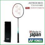ショッピングヨネックス YONEX ヨネックス バドミントンラケット アストロクス88D ASTROX88D AX88D