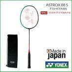 ショッピングヨネックス YONEX ヨネックス バドミントンラケット アストロクス88S ASTROX88S AX88S