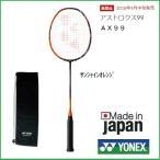 ショッピングヨネックス YONEX ヨネックス バドミントンラケット アストロクス99 ASTROX99  AX99