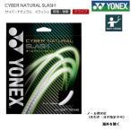 YONEX ヨネックス ソフトテニス・ストリングス サイバーナチュラルスラッシュ CYBER NATURAL SLASH  CSG550SL