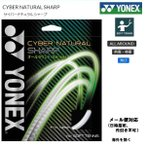 YONEX (ヨネックス)  ソフトテニス・ストリングス サイバーナチュラルシャープ CYBER NATURAL SHARP(CSG550SP)