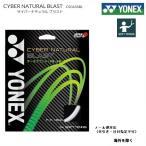 ショッピングヨネックス YONEX ヨネックス ソフトテニス・ストリングス  サイバーナチュラル ブラスト CYBER NATURAL BLAST(CSG650bl)