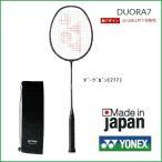 YONEX ヨネックス バドミントンラケット DUORA7 デュオラ7  DUO7 新デザイン ダークガン(277)2018年6月16日発売開始