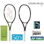 YONEX (ヨネックス) テニスラケット  Eゾーン ディーアール ライト  EZDL