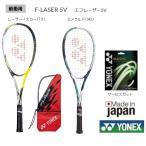 ヨネックス 前衛用 ソフトテニス 軟式 ラケット