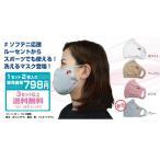 スポーツに適したマスク LUCENT+PALTAL コラボ製品 肌に優しい天然綿100% 防塵抗菌加工