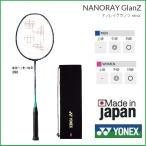 YONEX  (ヨネックス)バドミントンラケット ナノレイ グランツ  NANORAY GlanZ(NR-GZ)