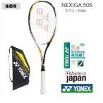 ヨネックス ソフトテニスラケット 新デザイン