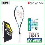 ショッピングヨネックス YONEX ヨネックス 後衛用ソフトテニスラケット ネクシーガ70S NEXIGA70S NXG70S セルリアンブルー449
