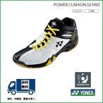 ショッピングバドミントン シューズ YONEX ヨネックス バドミントンシューズ パワークッション02ミッド POWER CUSHION 02 MID SHB02MD