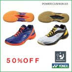 YONEX  ヨネックス バドミントンシューズ パワークッション65 power cusion65 SHB65 50%オフ
