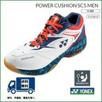 YONEX ヨネックス バドミントンシューズ パワークッションSC5メン  POWER CUSHION SC5 MEN SHB-SC5M