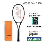 YONEX ヨネックス 硬式テニスラケット  Vコア デュエル ジー 100 VCDG100  40%OFF画像