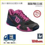WILSON ウィルソン 硬式テニスシューズ オムニ・クレーコート用 ラッシュプロ 2.5 OC RUSH PRO 2.5 OC WRS322870 50%OFF