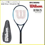 WILSON ウィルソン テニス ラケット ULTRA25 ウルトラ25 ジュニア用テニスラケット WRT534200  国内正規流通品