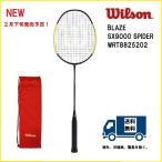 WILSON ウィルソン バドミントンラケット ブレイズ SX9000スパイダー BLAZE SX9000 SPIDER WRT8825202 2018年2月下旬発売開始