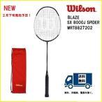 WILSON ウィルソン バドミントンラケット ブレイズ SX8000J スパイダー BLAZE SX8000J SPIDER WRT8827202  2018年2月下旬発売開始