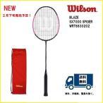 WILSON ウィルソン バドミントンラケット ブレイズ SX7000スパイダー BLAZE SX7000 SPIDER WRT883020 2018年2月下旬発売開始