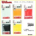 WILSON ウィルソン テニス バドミントン用 錦織圭、松友美佐紀、使用 プロ オーバーグリップテープ 3本入り wrz4020