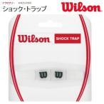WILSON ウィルソン  ショック・トラップ 振動止め(1個入り)WRZ537000