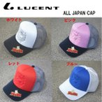ルーセント LUCENT ALL JAPAN キャップ 送料無料