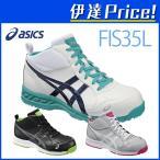 アシックス asics 安全靴 ウィンジョブ 35L [FIS35L]