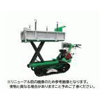 ■送料見積品■【法人のみ】(株)アテックス 小型クローラ運搬車 キャピーmini [XG300LDH] (/AA)
