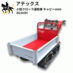 ■送料見積品■【法人のみ】(株)アテックス 小型クローラ運搬車 キャピーmini [XG303KB] (/AA)
