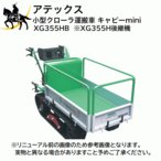 ■送料見積品■【法人のみ】(株)アテックス 小型クローラ運搬車 キャピーmini [XG355H] (/AA)