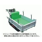 ■送料見積品■【法人のみ】(株)アテックス 小型クローラ運搬車 キャピーmini [XG355HF] (/AA)